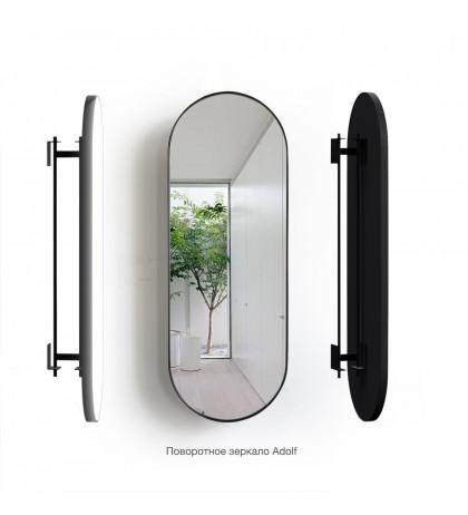 Зеркало поворотное Adolf